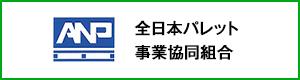 全日本パレット事業協同組合